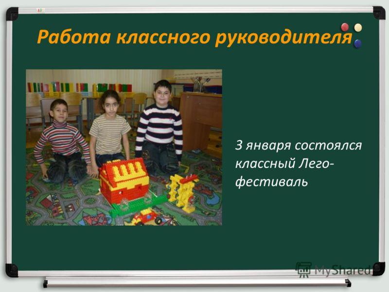 Работа классного руководителя 3 января состоялся классный Лего- фестиваль
