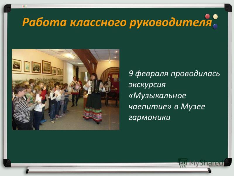 Работа классного руководителя 9 февраля проводилась экскурсия «Музыкальное чаепитие» в Музее гармоники