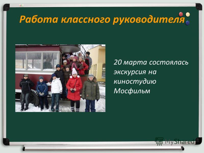 Работа классного руководителя 20 марта состоялась экскурсия на киностудию Мосфильм