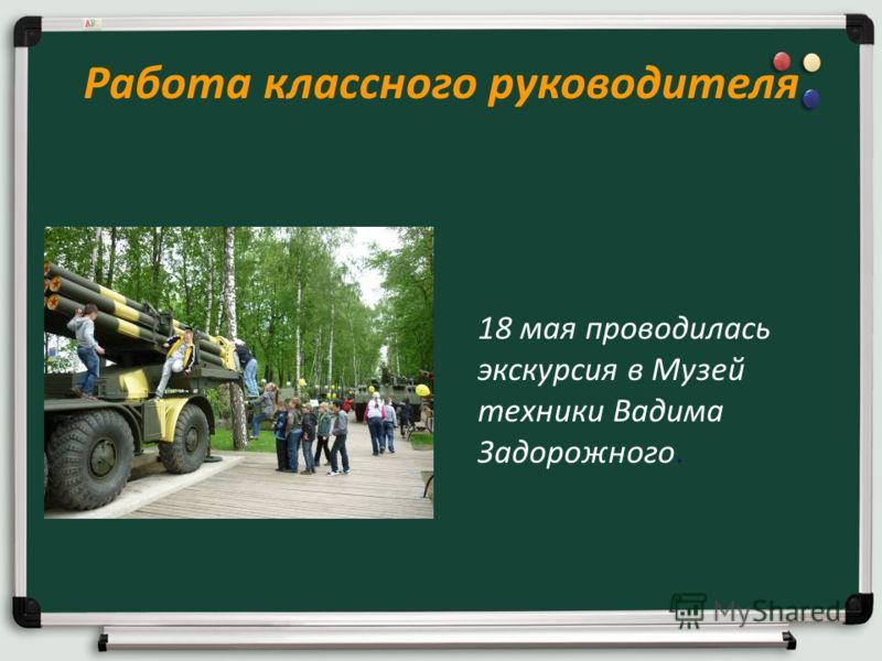 Работа классного руководителя 18 мая проводилась экскурсия в Музей техники Вадима Задорожного.