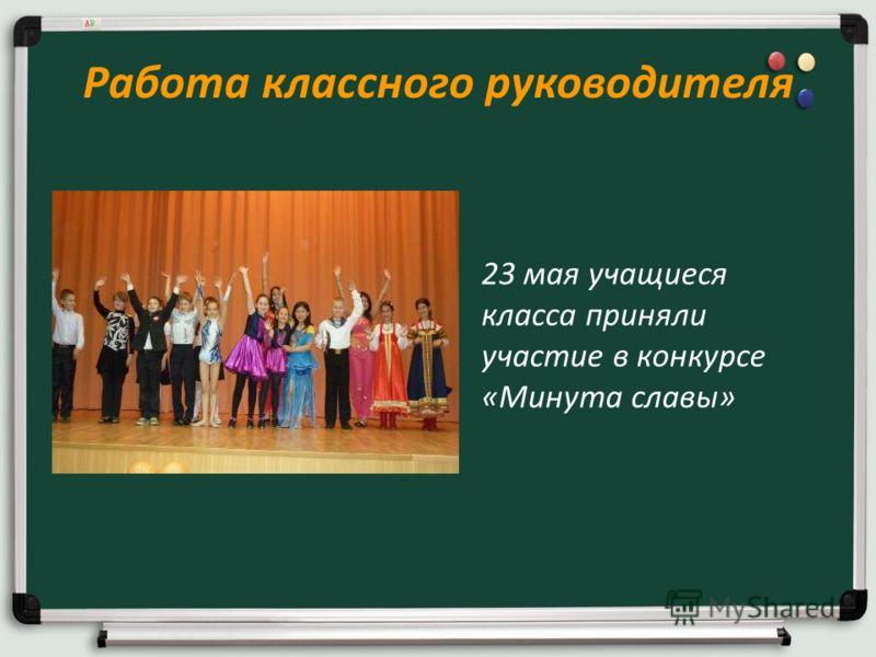 Работа классного руководителя 23 мая учащиеся класса приняли участие в конкурсе «Минута славы»