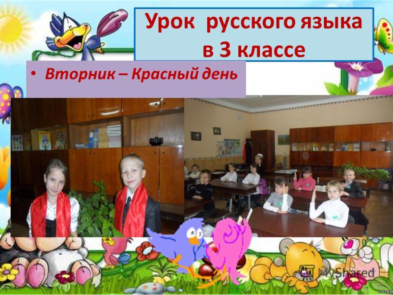 Урок русского языка в 3 классе Вторник – Красный день