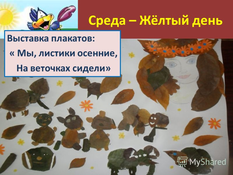 Среда – Жёлтый день Выставка плакатов: « Мы, листики осенние, На веточках сидели»