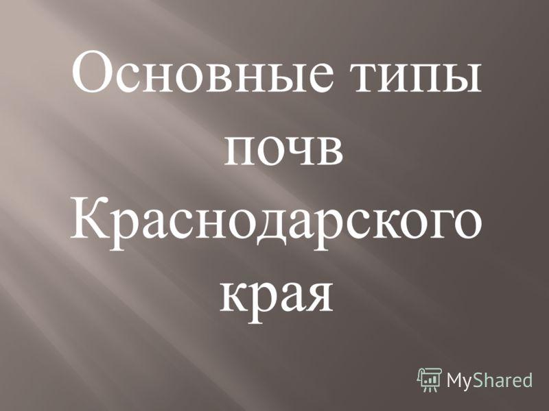 Основные типы почв Краснодарского края
