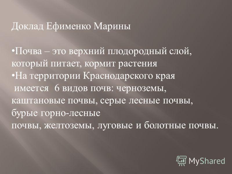 Презентация на тему Основные типы почв Краснодарского края  3 Доклад Ефименко Марины Почва