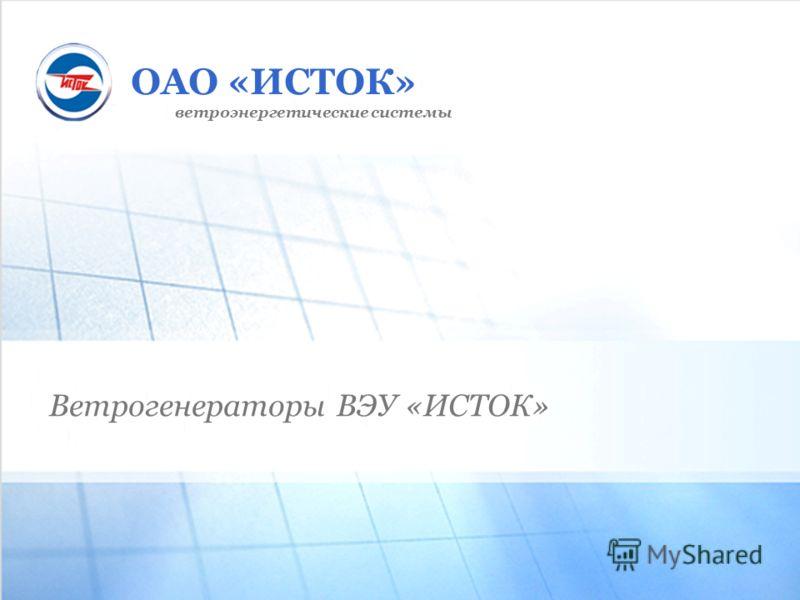 ОАО «ИСТОК» Ветрогенераторы ВЭУ «ИСТОК» ветроэнергетические системы