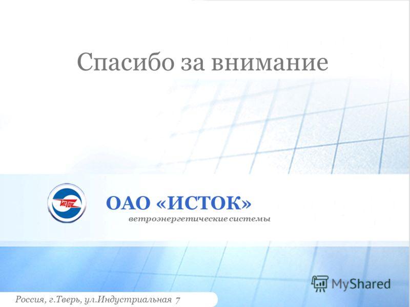 Спасибо за внимание ОАО «ИСТОК» ветроэнергетические системы Россия, г.Тверь, ул.Индустриальная 7