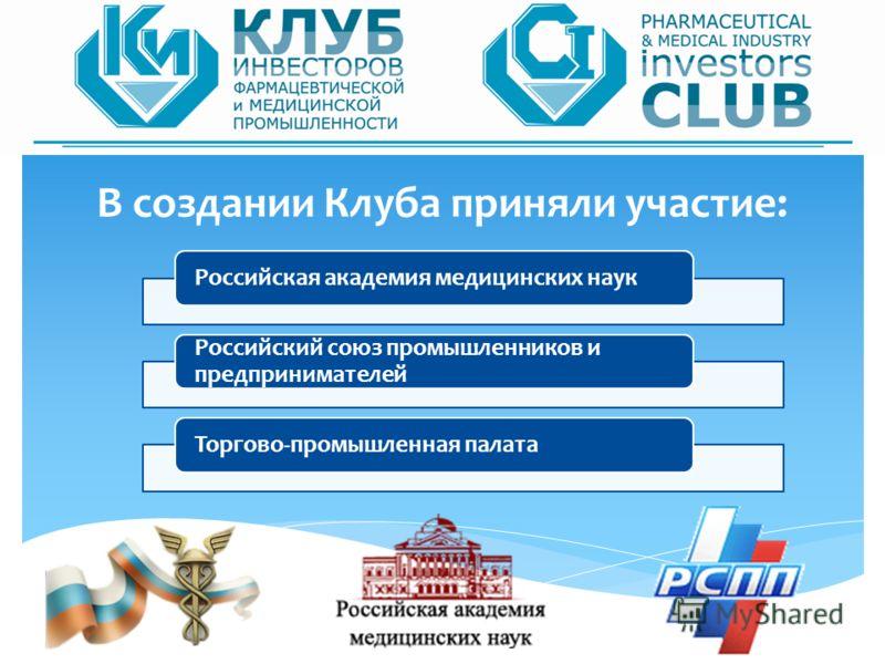 В создании Клуба приняли участие: Российская академия медицинских наук Российский союз промышленников и предпринимателей Торгово-промышленная палата