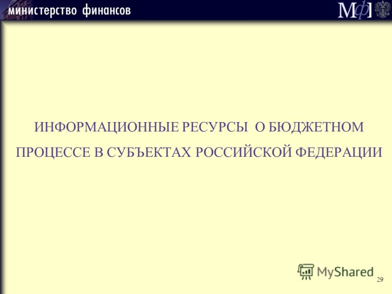 ИНФОРМАЦИОННЫЕ РЕСУРСЫ О БЮДЖЕТНОМ ПРОЦЕССЕ В СУБЪЕКТАХ РОССИЙСКОЙ ФЕДЕРАЦИИ 29