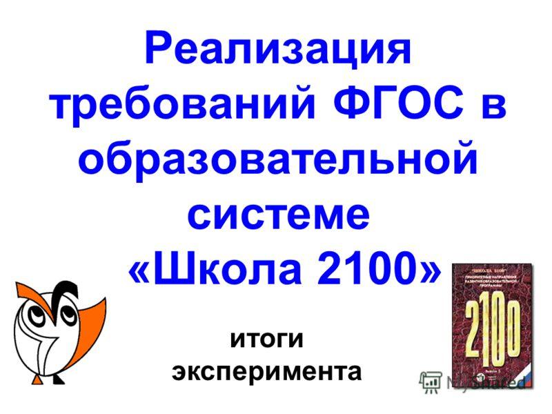 Реализация требований ФГОС в образовательной системе «Школа 2100» итоги эксперимента