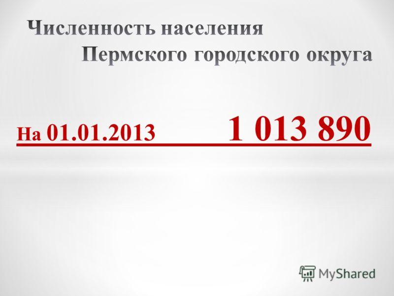 На 01.01.2013 1 013 890