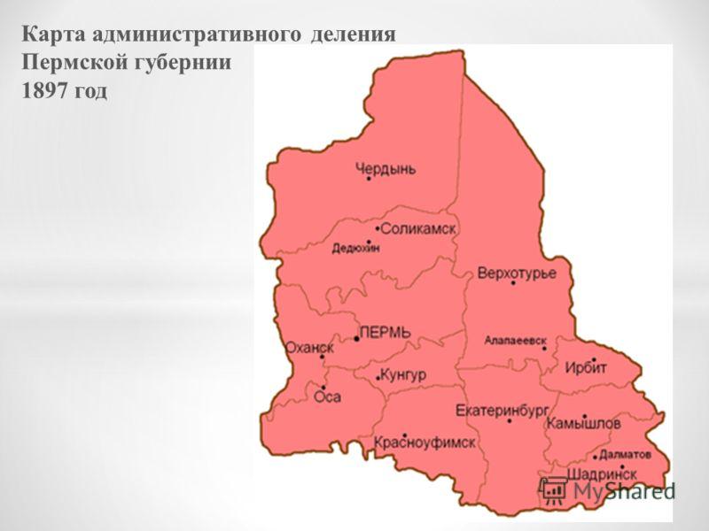 Карта административного деления Пермской губернии 1897 год