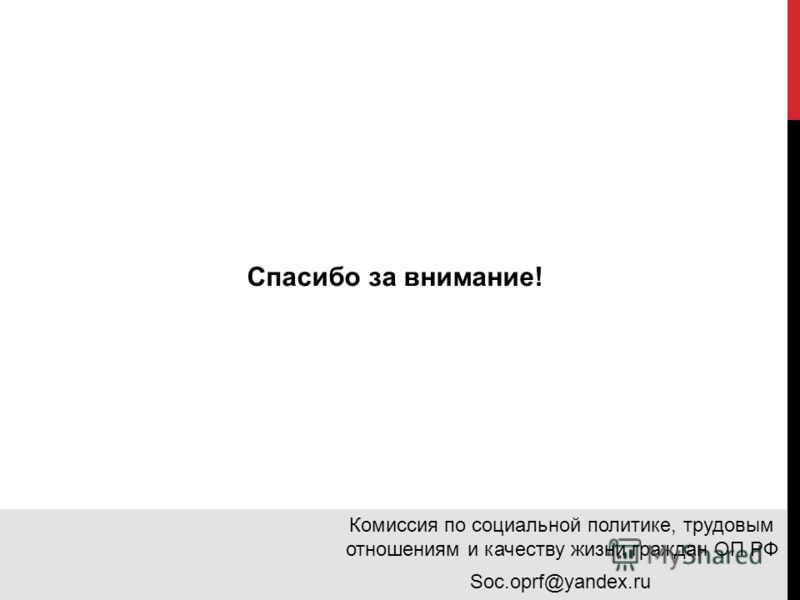 Soc.oprf@yandex.ru Спасибо за внимание! Комиссия по социальной политике, трудовым отношениям и качеству жизни граждан ОП РФ