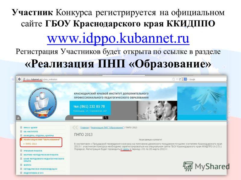 Участник Конкурса регистрируется на официальном сайте ГБОУ Краснодарского края ККИДППО www.idppo.kubannet.ru Регистрация Участников будет открыта по ссылке в разделе «Реализация ПНП «Образование»