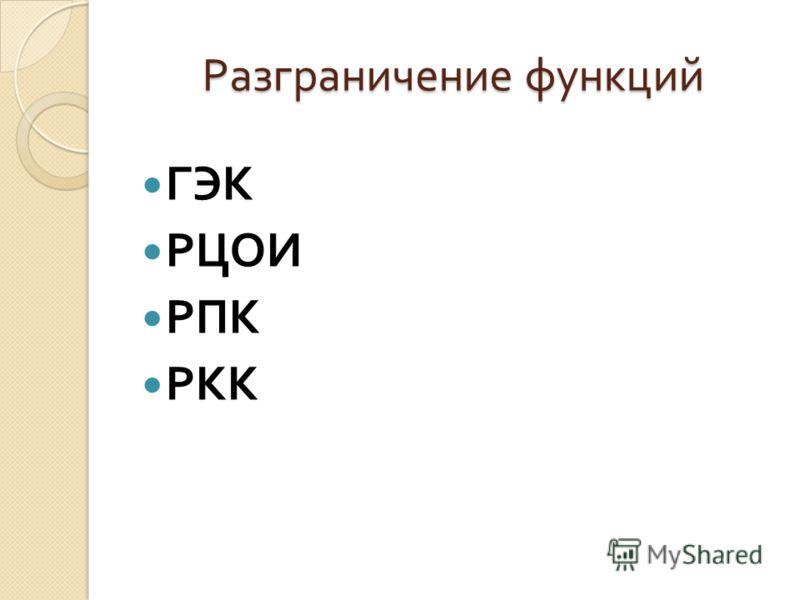 Разграничение функций ГЭК РЦОИ РПК РКК