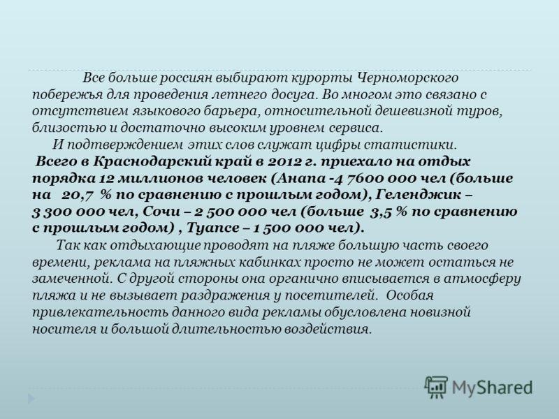 Все больше россиян выбирают курорты Черноморского побережья для проведения летнего досуга. Во многом это связано с отсутствием языкового барьера, относительной дешевизной туров, близостью и достаточно высоким уровнем сервиса. И подтверждением этих сл