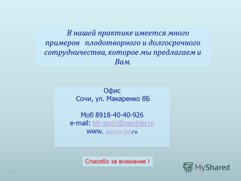 Спасибо за внимание ! Офис Сочи, ул. Макаренко 8Б Моб 8918-40-40-926 e-mail: btl-sochi@rambler.rubtl-sochi@rambler.ru www. sochini-btl.ru sochini-btl В нашей практике имеется много примеров плодотворного и долгосрочного сотрудничества, которое мы пре