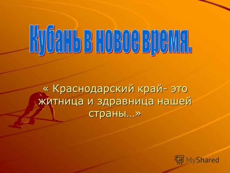 « Краснодарский край- это житница и здравница нашей страны…»