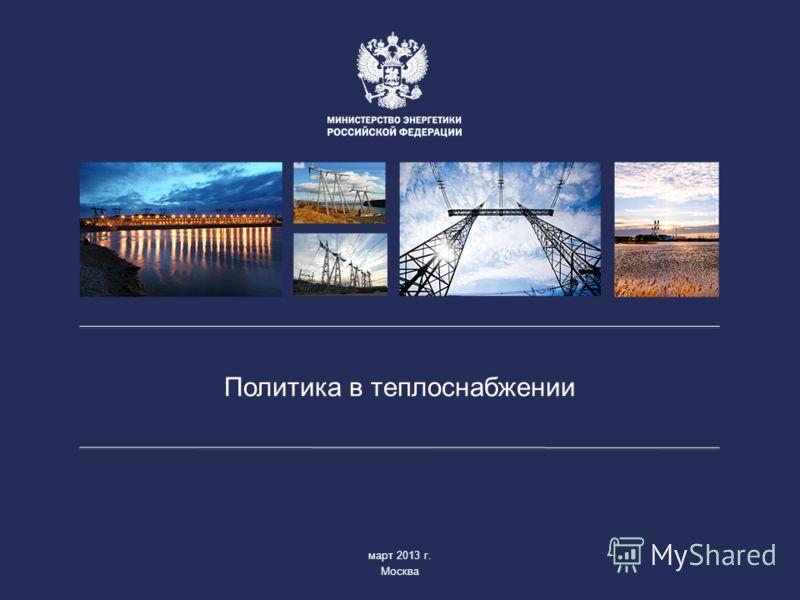 Политика в теплоснабжении март 2013 г. Москва