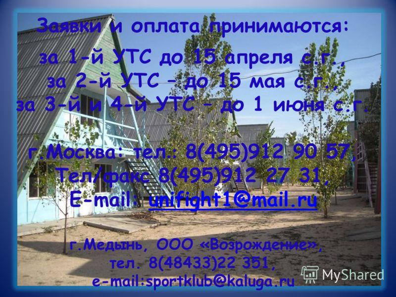 Заявки и оплата принимаются: за 1-й УТС до 15 апреля с.г., за 2-й УТС – до 15 мая с.г., за 3-й и 4-й УТС – до 1 июня с.г. г.Москва: тел.: 8(495)912 90 57, Тел/факс 8(495)912 27 31, E-mail: unifight1@mail.ru г.Медынь, ООО «Возрождение», тел. 8(48433)2