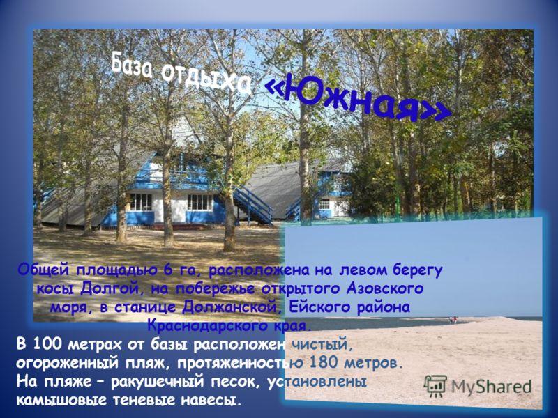 Общей площадью 6 га, расположена на левом берегу косы Долгой, на побережье открытого Азовского моря, в станице Должанской, Ейского района Краснодарского края. В 100 метрах от базы расположен чистый, огороженный пляж, протяженностью 180 метров. На пля