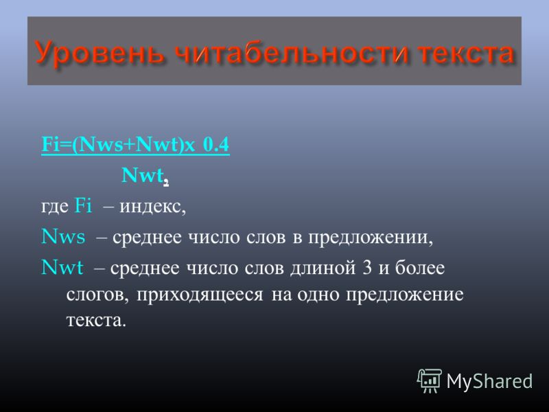 Fi=(Nws+Nwt)x 0.4 Nwt, где Fi – индекс, Nws – среднее число слов в предложении, Nwt – среднее число слов длиной 3 и более слогов, приходящееся на одно предложение текста.