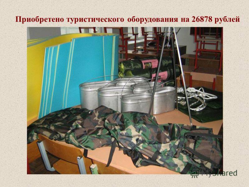 Приобретено туристического оборудования на 26878 рублей
