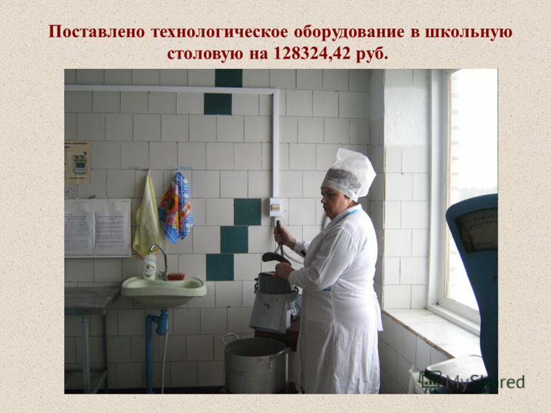 Поставлено технологическое оборудование в школьную столовую на 128324,42 руб.