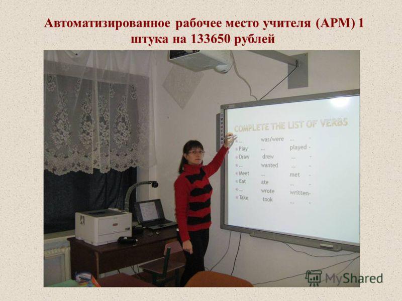 Автоматизированное рабочее место учителя (АРМ) 1 штука на 133650 рублей