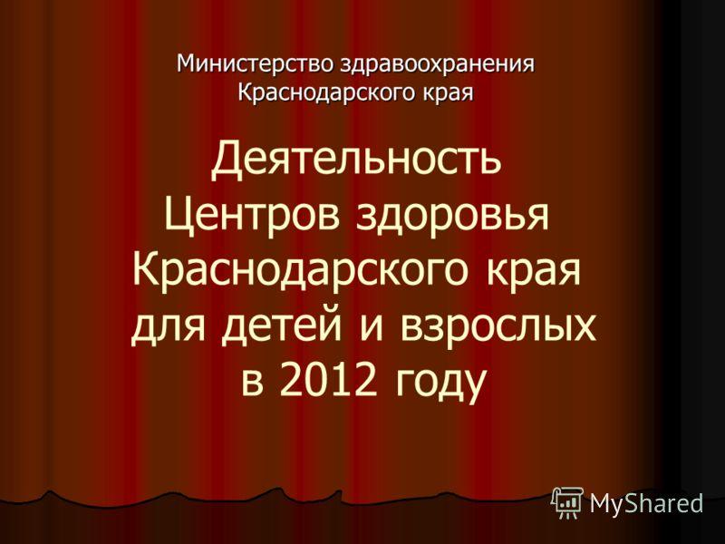 Деятельность Центров здоровья Краснодарского края для детей и взрослых в 2012 году Министерство здравоохранения Краснодарского края