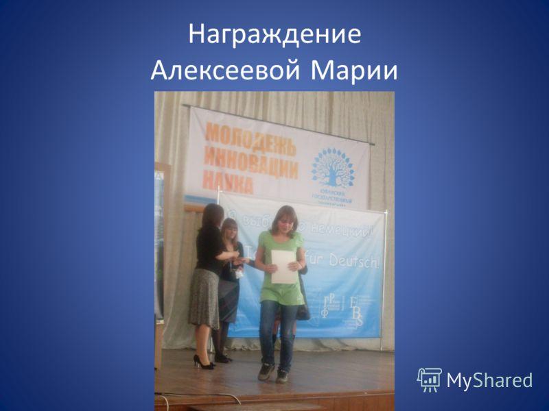 Награждение Алексеевой Марии