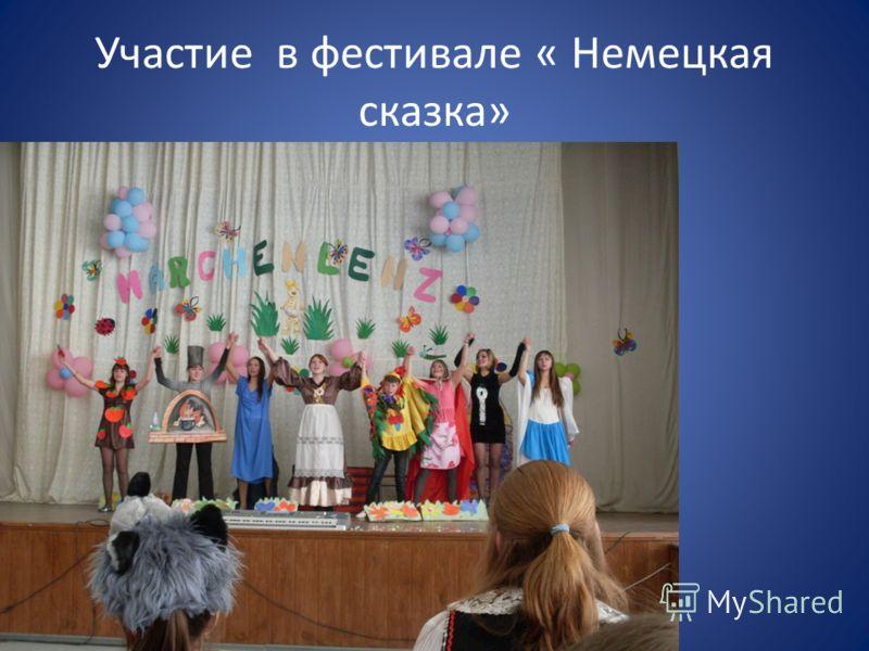 Участие в фестивале « Немецкая сказка»