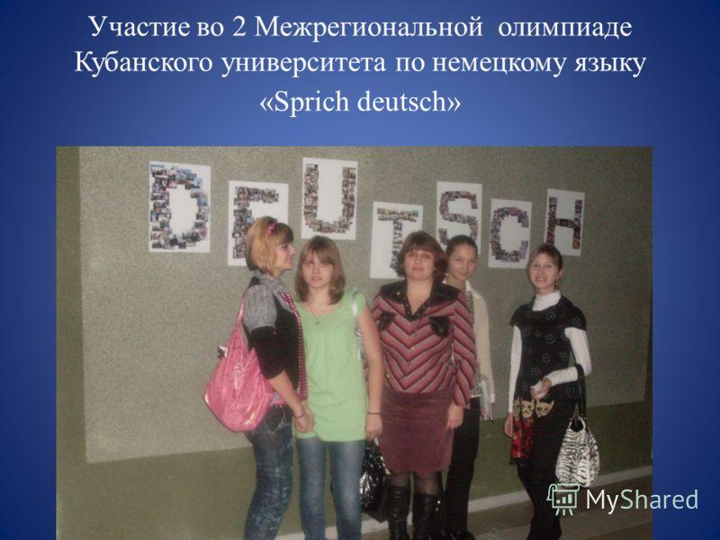 Участие во 2 Межрегиональной олимпиаде Кубанского университета по немецкому языку «Sprich deutsch»