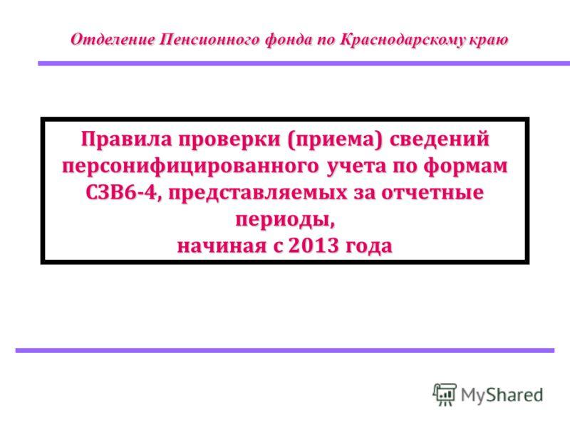 Правила проверки (приема) сведений персонифицированного учета по формам СЗВ6-4, представляемых за отчетные периоды, начиная с 2013 года Отделение Пенсионного фонда по Краснодарскому краю
