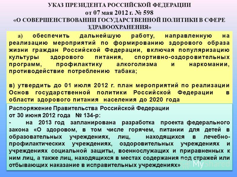 УКАЗ ПРЕЗИДЕНТА РОССИЙСКОЙ ФЕДЕРАЦИИ от 07 мая 2012 г. 598 «О СОВЕРШЕНСТВОВАНИИ ГОСУДАРСТВЕННОЙ ПОЛИТИКИ В СФЕРЕ ЗДРАВООХРАНЕНИЯ» а) обеспечить дальнейшую работу, направленную на реализацию мероприятий по формированию здорового образа жизни граждан Р