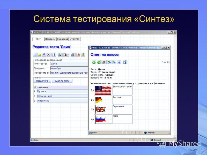 Система тестирования «Синтез»