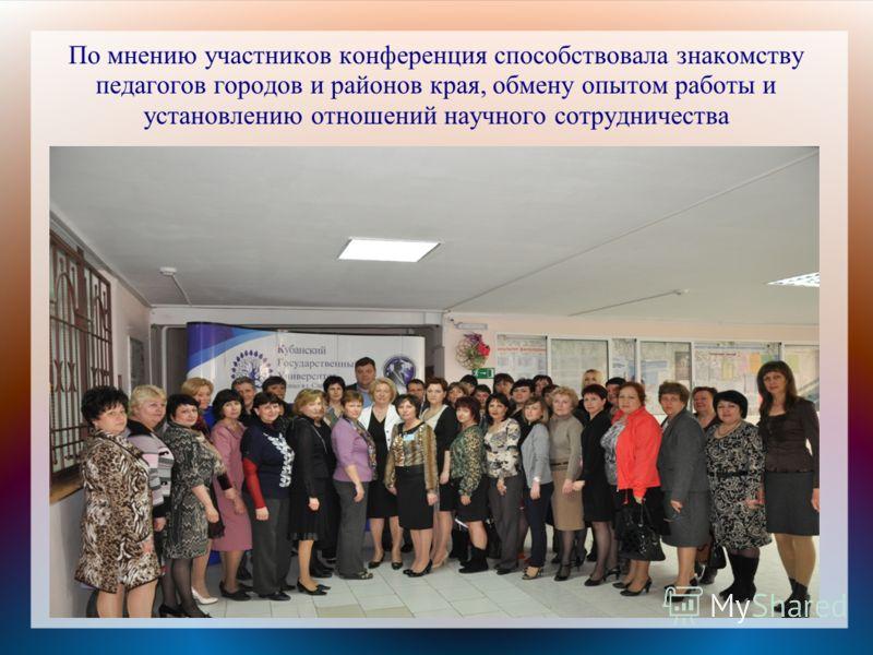 По мнению участников конференция способствовала знакомству педагогов городов и районов края, обмену опытом работы и установлению отношений научного сотрудничества