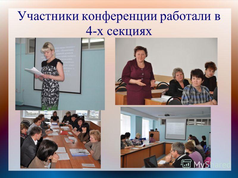 Участники конференции работали в 4-х секциях