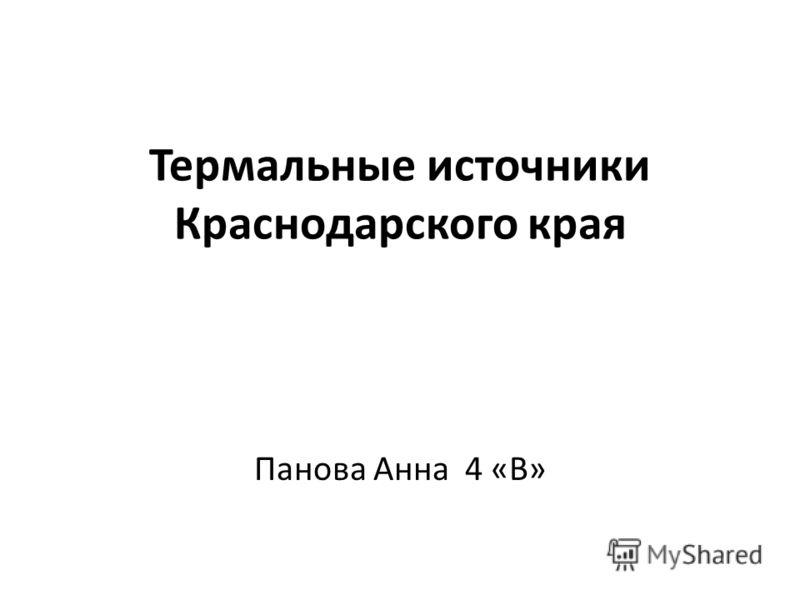 Термальные источники Краснодарского края Панова Анна 4 «В»