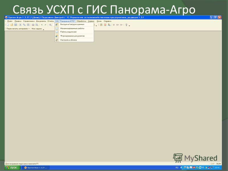Связь УСХП с ГИС Панорама-Агро
