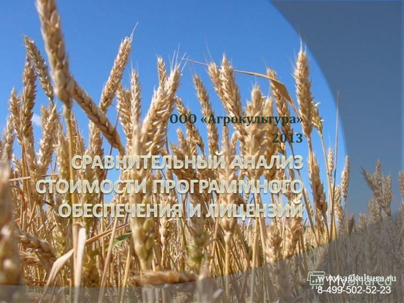 ООО «Агрокультура» 2013 www.agkultura.ru 8-499-502-52-23