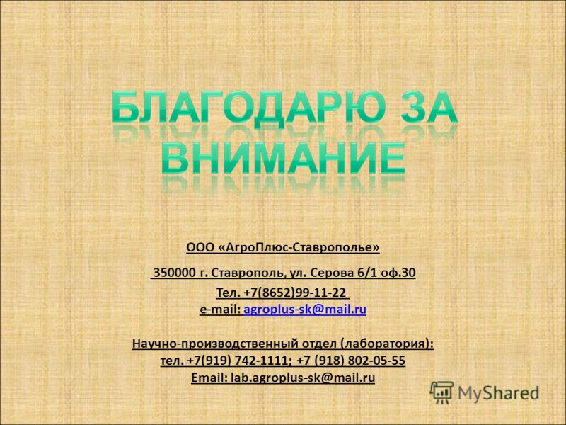 ООО «АгроПлюс-Ставрополье» 350000 г. Ставрополь, ул. Серова 6/1 оф.30 Тел. +7(8652)99-11-22 e-mail: agroplus-sk@mail.ruagroplus-sk@mail.ru Научно-производственный отдел (лаборатория): тел. +7(919) 742-1111; +7 (918) 802-05-55 Email: lab.agroplus-sk@m