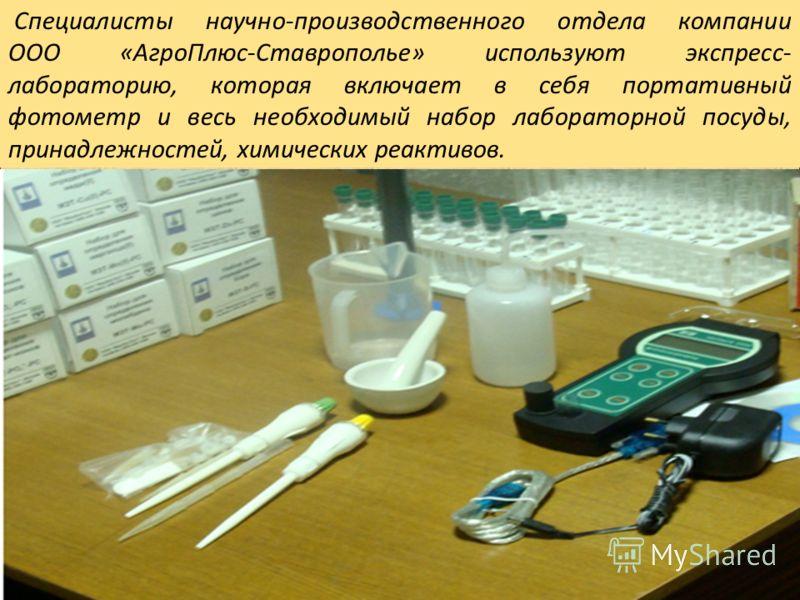 Специалисты научно-производственного отдела компании ООО «АгроПлюс-Ставрополье» используют экспресс- лабораторию, которая включает в себя портативный фотометр и весь необходимый набор лабораторной посуды, принадлежностей, химических реактивов.
