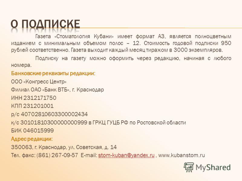 Газета «Стоматология Кубани» имеет формат А3, является полноцветным изданием с минимальным объемом полос – 12. Стоимость годовой подписки 950 рублей соответственно. Газета выходит каждый месяц тиражом в 3000 экземпляров. Подписку на газету можно офор