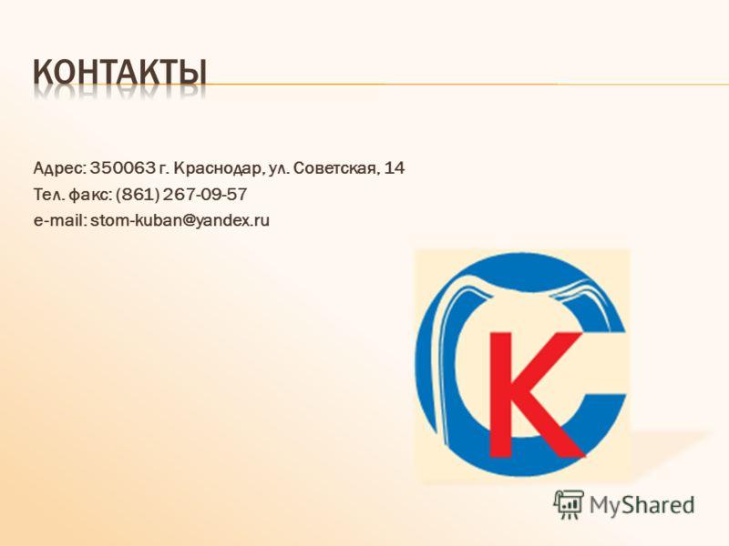 Адрес: 350063 г. Краснодар, ул. Советская, 14 Тел. факс: (861) 267-09-57 e-mail: stom-kuban@yandex.ru