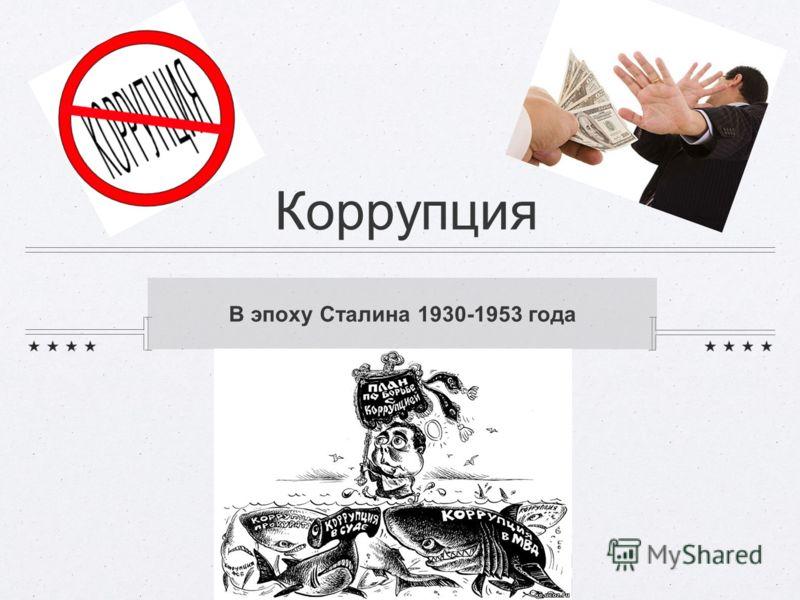 Коррупция В эпоху Сталина 1930-1953 года