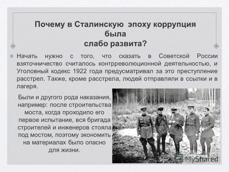 Почему в Сталинскую эпоху коррупция была слабо развита? Начать нужно с того, что сказать в Советской России взяточничество считалось контрреволюционной деятельностью, и Уголовный кодекс 1922 года предусматривал за это преступление расстрел. Также, кр