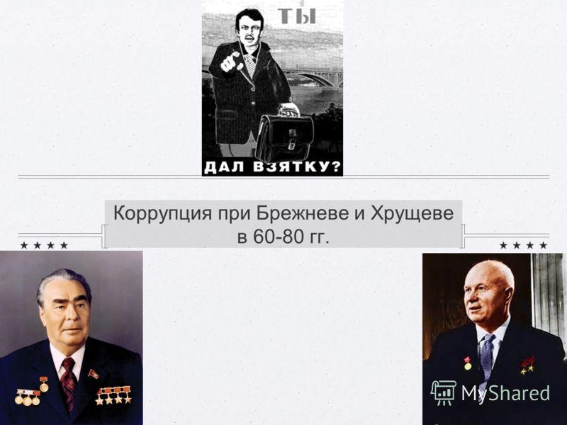 Коррупция при Брежневе и Хрущеве в 60-80 гг.