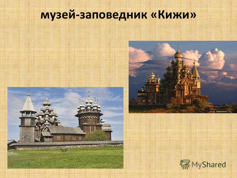 музей-заповедник «Кижи»