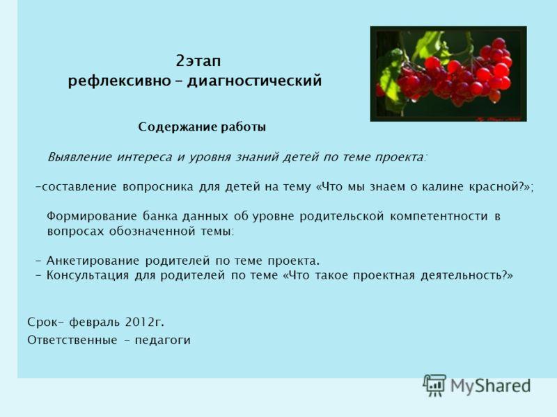 Срок- февраль 2012г. Ответственные - педагоги